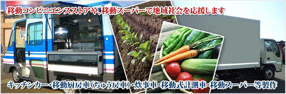 キッチンカー・厨房車・炊事車・移動スーパー・移動コンビニ・移動販売車を製作・販売