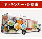 キッチンカー・厨房車