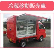 冷蔵移動販売車