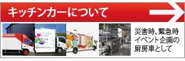 キッチンカー・厨房車について